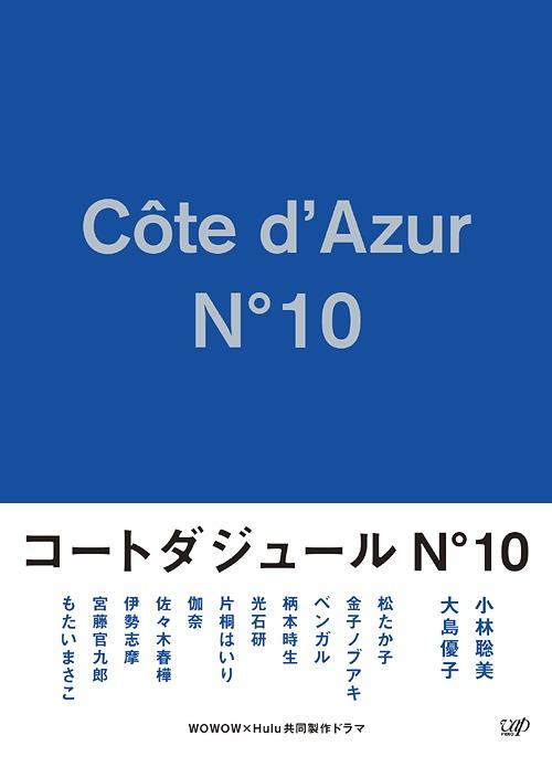 WOWOW×Hulu共同製作ドラマ コートダジュールNo.10 Blu-ray BOX [4Blu-ray+CD][Blu-ray] / TVドラマ