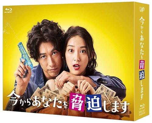 今からあなたを脅迫します Blu-ray BOX[Blu-ray] / TVドラマ