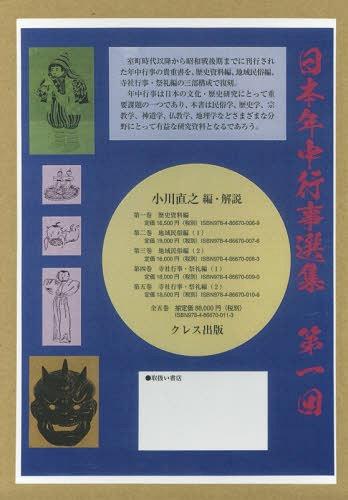 日本年中行事選集 第1回 全5巻[本/雑誌] / 小川直之/編・解説