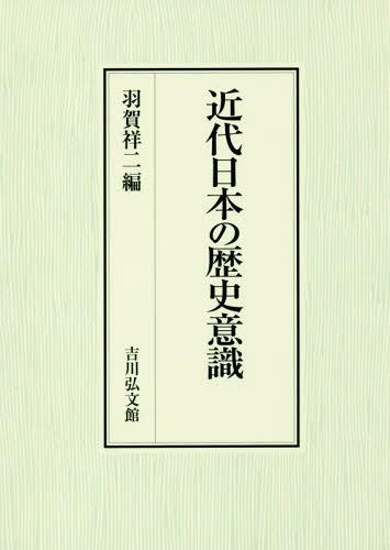 近代日本の歴史意識[本/雑誌] / 羽賀祥二/編