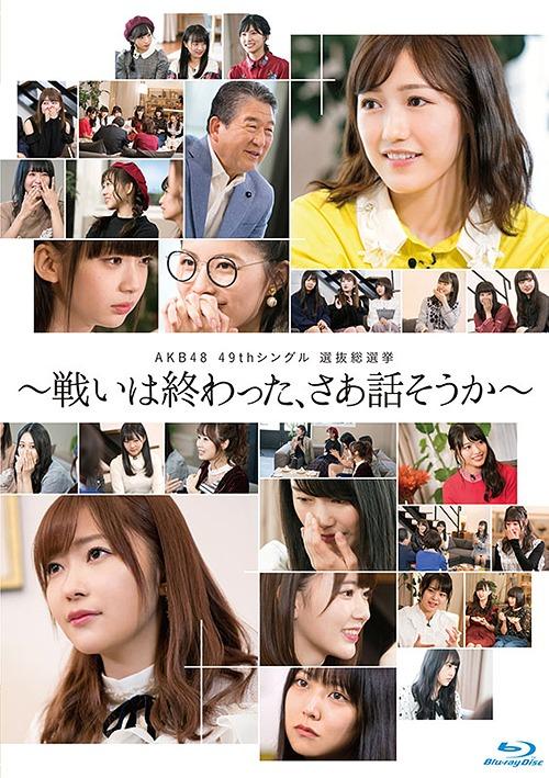 AKB48 49thシングル選抜総選挙~戦いは終わった、さあ話そうか~[Blu-ray] / AKB48