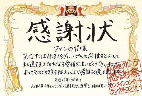 AKB48グループ感謝祭~ランクインコンサート・ランク外コンサート[DVD] / AKB48