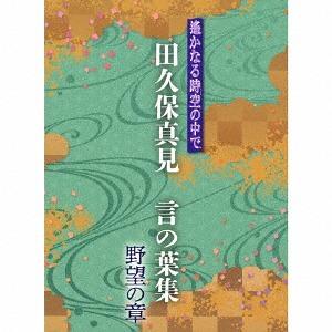 遙かなる時空の中で 田久保真見 言の葉集 野望の章[CD] / 田久保真見