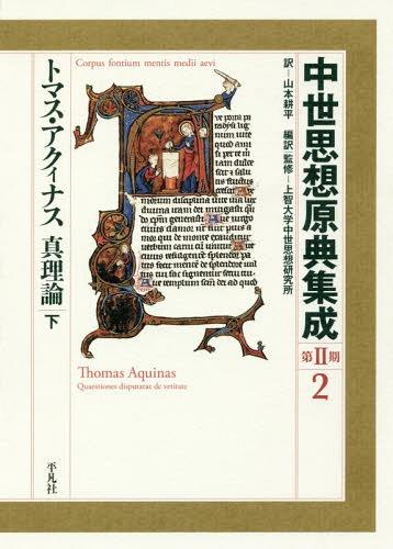 中世思想原典集成 第2期2 / 原タイトル:Quaestiones disputatae de veritate[本/雑誌] / 上智大学中世思想研究所/編訳|監修