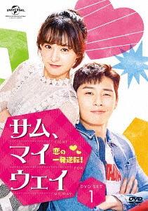 サム、マイウェイ~恋の一発逆転!~ DVD SET 1 (お試しBlu-ray付き)[DVD] / TVドラマ