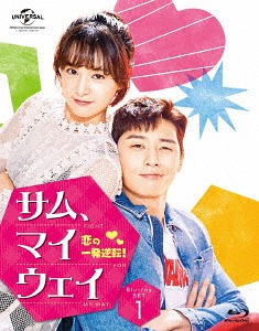 サム、マイウェイ~恋の一発逆転!~ Blu-ray SET 1[Blu-ray] / TVドラマ