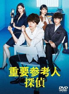 重要参考人探偵[DVD] / TVドラマ