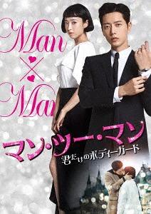 マン・ツー・マン ~君だけのボディーガード~ DVD-BOX 1[DVD] / TVドラマ
