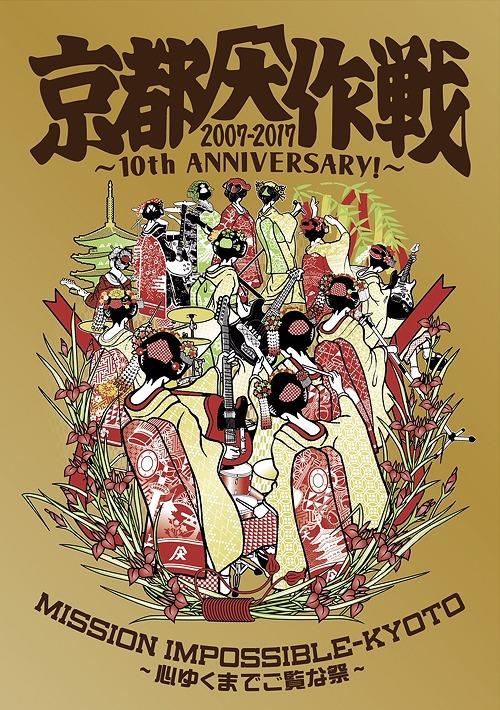 京都大作戦2007-2017 10th ANNIVERSARY!/ ~心ゆくまでご覧な祭~ [通常版][Blu-ray]/ ANNIVERSARY! 10th オムニバス, 天理市:84269c5e --- sunward.msk.ru