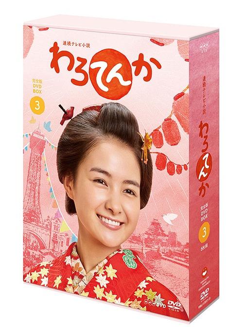 連続テレビ小説 わろてんか 完全版 DVD BOX3[DVD] / TVドラマ