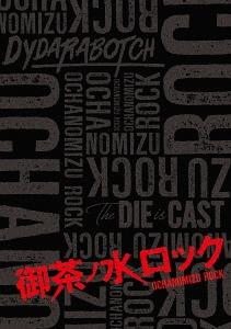 御茶ノ水ロック Blu-ray BOX[Blu-ray] / TVドラマ