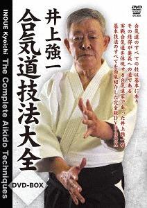 井上強一合気道技法大全 DVD-BOX[DVD] / 格闘技