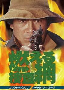 燃える捜査網 コレクターズDVD [デジタルリマスター版][DVD] / TVドラマ