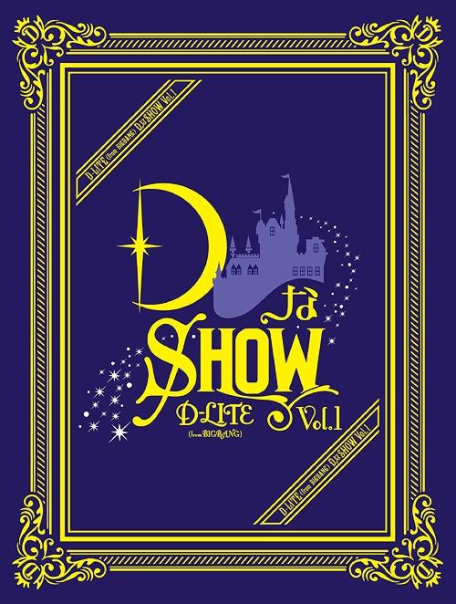 DなSHOW Vol.1 [3DVD+2CD/初回生産限定版][DVD] / D-LITE(from BIGBANG)
