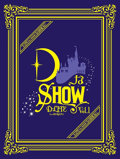 DなSHOW Vol.1 [3Blu-ray+2CD/初回生産限定版][Blu-ray] / D-LITE(from BIGBANG)
