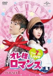 オレ様ロマンス~The 7th Love~ DVD-SET 1[DVD] / TVドラマ