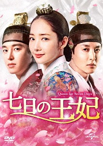 七日の王妃 DVD-SET 1 【特典DVD付】[DVD] / TVドラマ