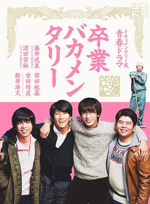 卒業バカメンタリー Blu-ray BOX[Blu-ray] / TVドラマ