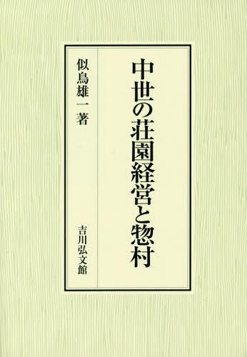 中世の荘園経営と惣村[本/雑誌] / 似鳥雄一/著