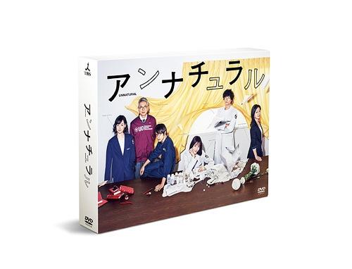 アンナチュラル DVD-BOX[DVD] / TVドラマ