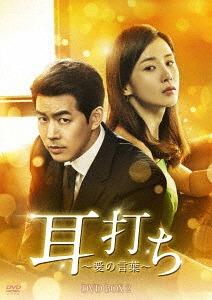 耳打ち~愛の言葉~ DVD-BOX 2[DVD] / TVドラマ