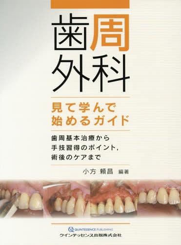 歯周外科見て学んで始めるガイド 歯周基本治療から手技習得のポイント 術後のケアまで[本/雑誌] / 小方頼昌/編著