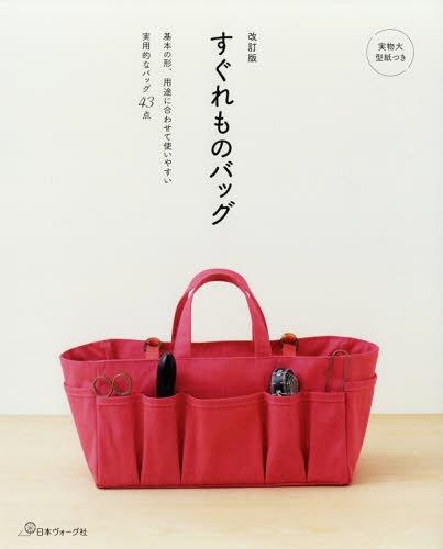 書籍のメール便同梱は2冊まで 正規認証品 新規格 すぐれものバッグ 基本の形 定番 用途に合わせて使いやすい実用的なバッグ43点 雑誌 日本ヴォーグ社 本