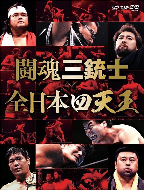 闘魂三銃士×全日本四天王 DVD-BOX[DVD] / プロレス(その他)