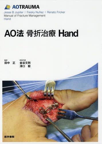 AO法骨折治療Hand / 原タイトル:Manual of Fracture Management:Hand[本/雑誌] / JesseBJupiter/〔編集〕 FieskyNunez/〔編集〕 RenatoFricker/〔編集〕 田中正/監訳 金谷文則/〔ほか〕訳者代表
