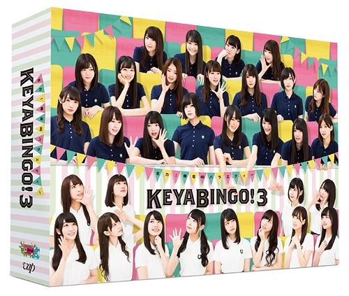 全力! 欅坂46 バラエティー KEYABINGO! 3 DVD-BOX [初回生産限定][DVD] / バラエティ (欅坂46)