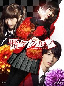 賭ケグルイ Blu-ray BOX[Blu-ray] / TVドラマ
