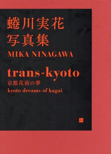 trans‐kyoto 蜷川実花写真集[本/雑誌] / 蜷川実花/写真
