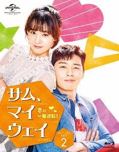 サム、マイウェイ~恋の一発逆転!~ Blu-ray SET 2 [約120分特典映像DVD付][Blu-ray] / TVドラマ