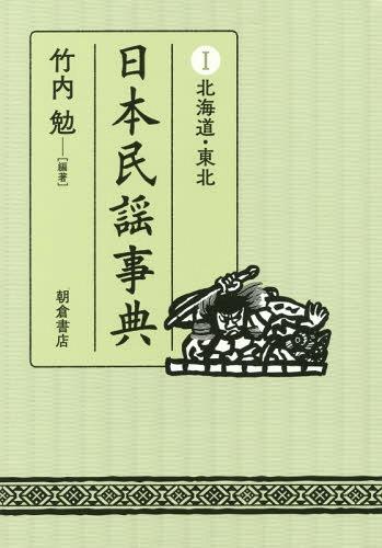 メール便利用不可 限定タイムセール 日本民謡事典 時間指定不可 1 本 編著 竹内勉 雑誌
