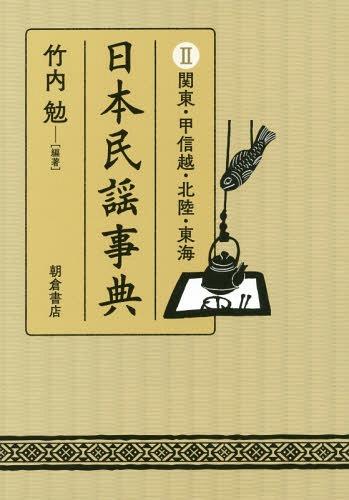 メール便利用不可 日本民謡事典 2 本 新作 最安値 大人気 竹内勉 編著 雑誌