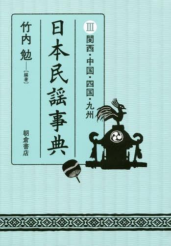 メール便利用不可 定番スタイル 日本民謡事典 3 本 竹内勉 編著 雑誌 激安通販専門店