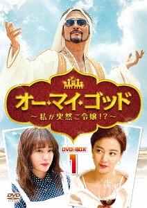 オー・マイ・ゴッド~私が突然ご令嬢!?~ DVD-BOX 1[DVD] / TVドラマ