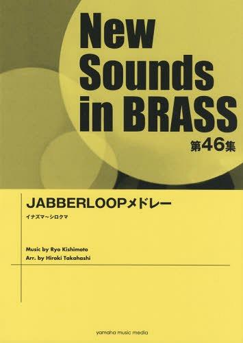 楽譜 JABBERLOOPメドレー (NewSounds inBRASS 46)[本/雑誌] / 高橋宏樹/編曲