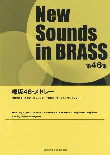 楽譜 欅坂46・メドレー (NewSounds inBRASS 46)[本/雑誌] / 金山徹/編曲
