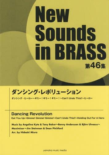 楽譜 ダンシング・レボリューション (NewSounds inBRASS 46)[本/雑誌] / 三浦秀秋/編曲