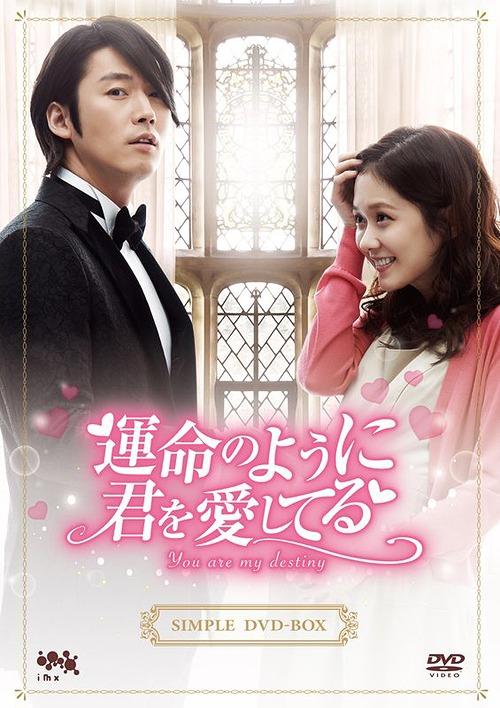 運命のように君を愛してる シンプルDVD-BOX[DVD] / TVドラマ