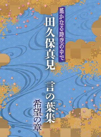 遙かなる時空の中で 田久保真見 言の葉集 希望の章[CD] / 田久保真見