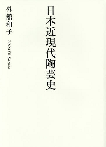 【メール便利用不可】 日本近現代陶芸史[本/雑誌] / 外舘和子/著