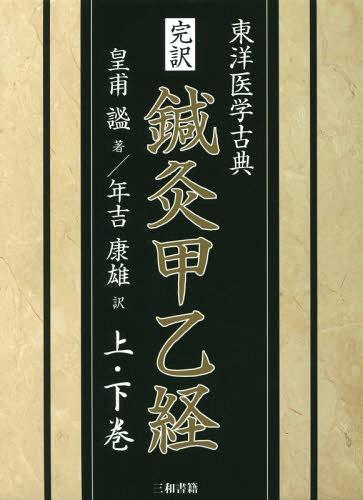 完訳 鍼灸甲乙経 上・下[本/雑誌] / 皇甫謐/ほか著