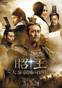 昭王~大秦帝国の夜明け~ DVD-BOX 1[DVD] / TVドラマ