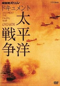 NHKスペシャル ドキュメント太平洋戦争 DVD-BOX [廉価盤][DVD] / ドキュメンタリー