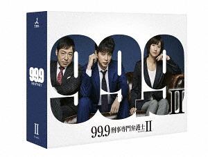 99.9-刑事専門弁護士- SEASONII Blu-ray BOX[Blu-ray] / TVドラマ