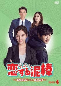 恋する泥棒~あなたのハート、盗みます~ DVD-BOX 4[DVD] / TVドラマ