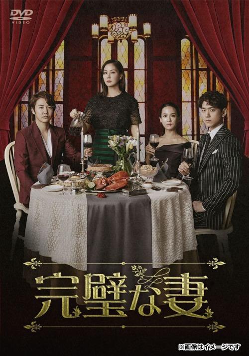 完璧な妻 DVD-BOX 1[DVD] / TVドラマ