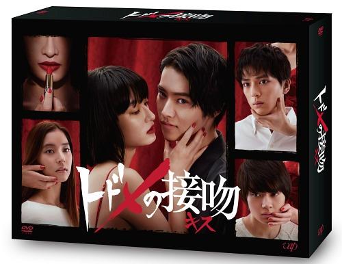 トドメの接吻 DVD-BOX[DVD] / TVドラマ